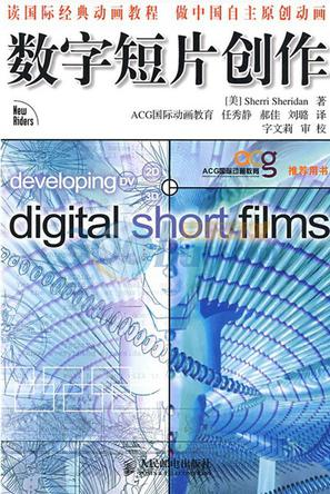 Developing Digital Short Films Chinese